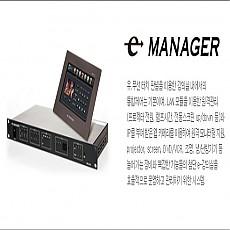 e-MANAGER